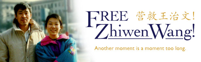 Free Zhiwen Wang!